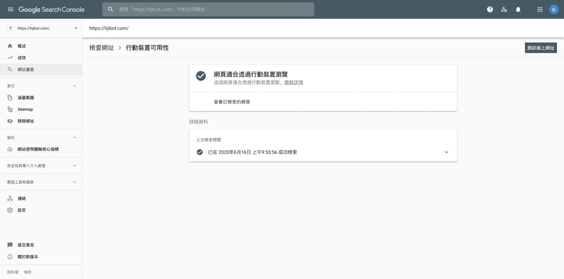 網頁適合行動裝置瀏覽